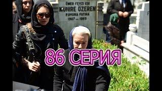 СТАМБУЛЬСКАЯ НЕВЕСТА описание 86 серии русские СУБТИТРЫ