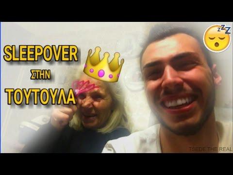VLOG: Sleepover Στην Γιαγιά μου (Τουτουλα)! l Tsede The Real