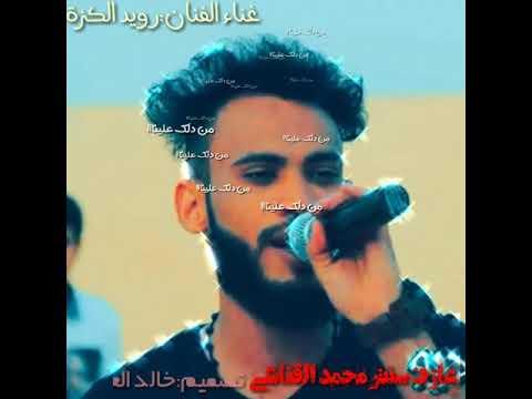 من دلك علينا يلفراق غناء رويد الكزة عازف سنتر محمد القناشي
