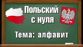 01. Алфавит. Польский язык для начинающих. Уровень А1, А2