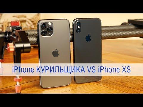 "Сравнение Apple IPhone 11 Pro и IPhone XS - пора ""сливать воду"" или Shut Up And Take My Money?"