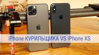 Сравнение Apple IPhone 11 Pro и IPhone XS пора сливать воду или Shut Up And Take My Money
