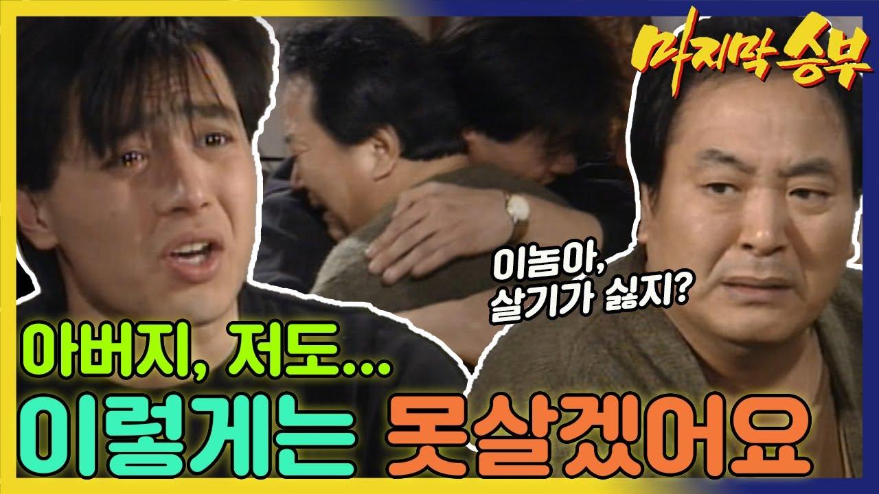 [마지막 승부] 방황하는 장동건을 걱정하던 👨🏻아버지는 장동건에게 속내를 털어놓으며 서로 껴안고 우는데... MBC940207 방송