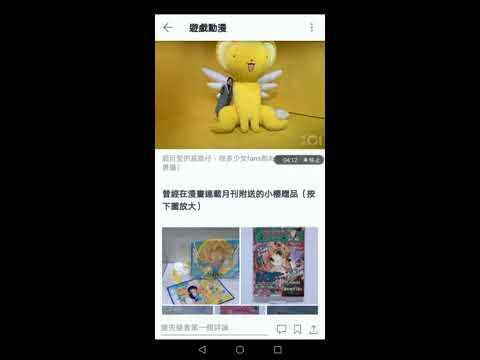 動漫新聞第9集