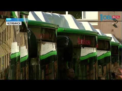 Первые экологичные автобусы пригнали в Челябинск