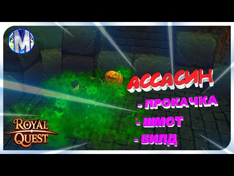 ♕ Royal Quest 🔥 PVE Ассасин - Прокачка - Билд - Шмот - Дикое Везение 🔥 Морфей TV