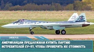 Американцам предложили купить партию истребителей Су-57, чтобы проверить их стоимость