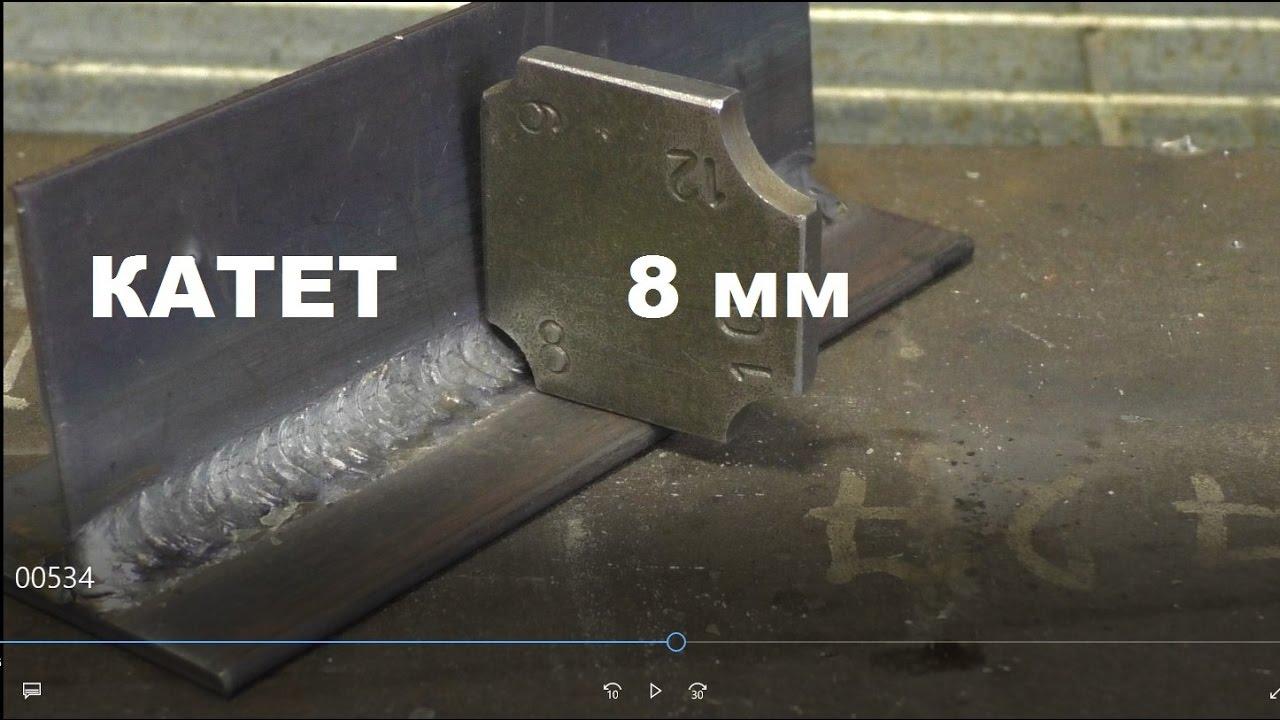 Три способа сварки катета 8 миллиметров
