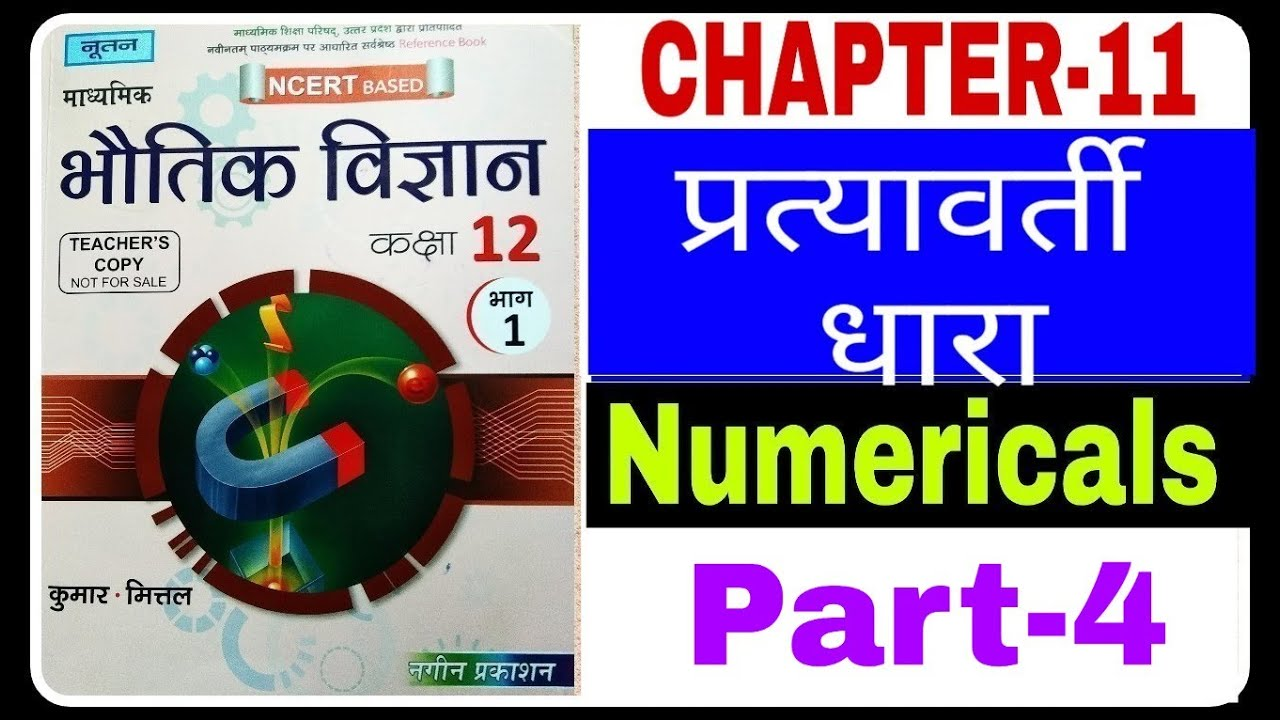 Physics classes 12th || Chapter 11 Alternating Current || kumar mittal book  numericals NCERT Part 4