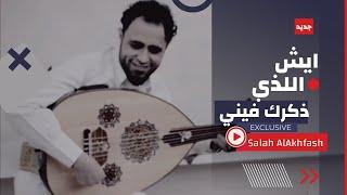 صلاح الاخفش 2019 | ايش الذي ذكرك فيني & جميع الناس تسألني | Offical Video