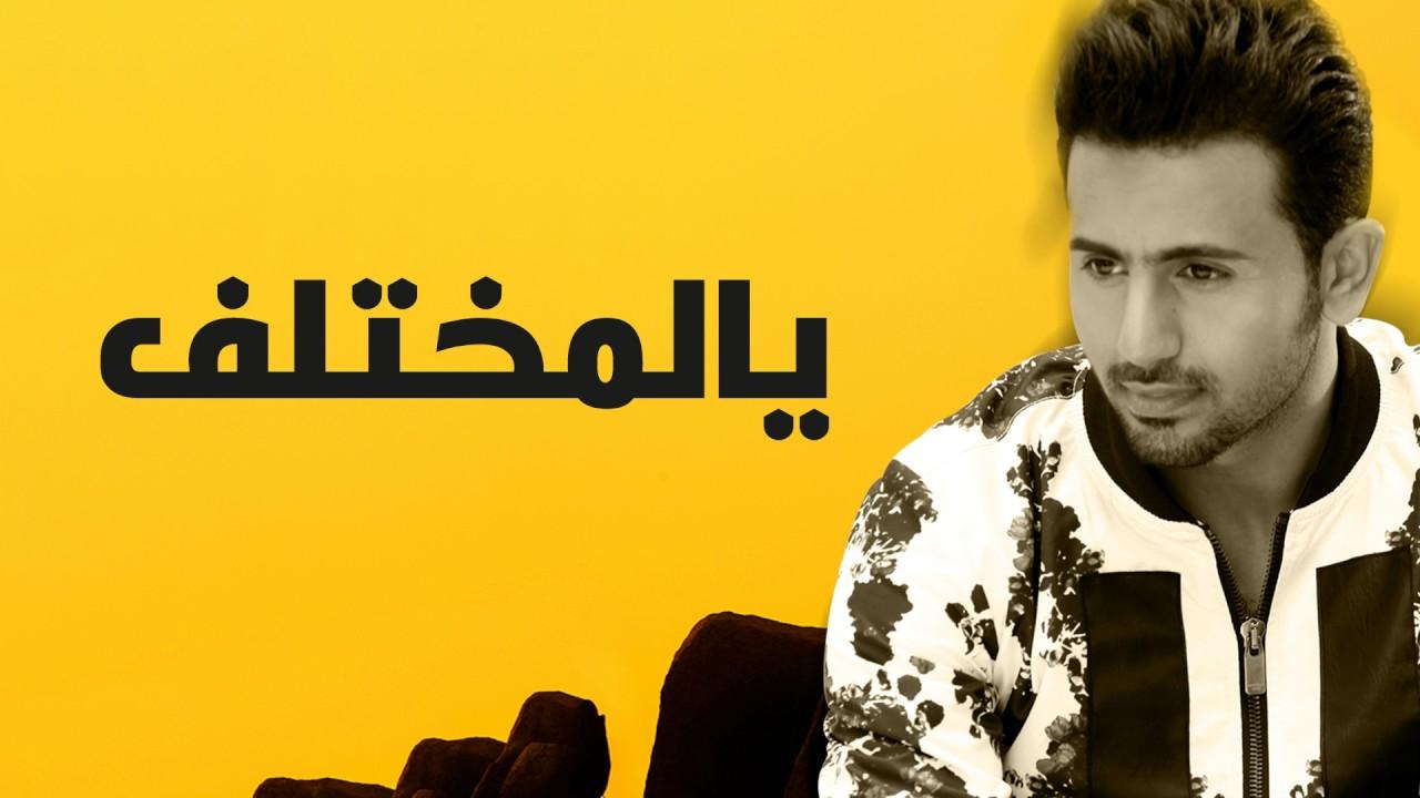 f0805447d فؤاد عبدالواحد - يالمختلف (النسخة الأصلية) | 2012 - YouTube