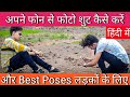 How To Photoshoot  On Your Smartphone  | | Photography On Smartphones In Hindi | 🔴 Live Photoshoot
