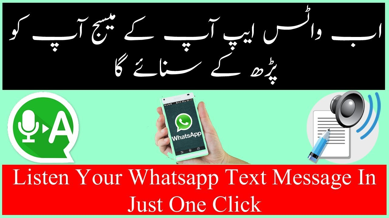 Listen To Text Messages >> Text 2 Speak Listen Your Whatsapp Text Message In Just One Click