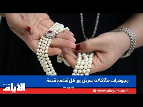 مجوهرات «A2Z» تعرض مع كل قطعةٍ قصة  - نشر قبل 2 ساعة