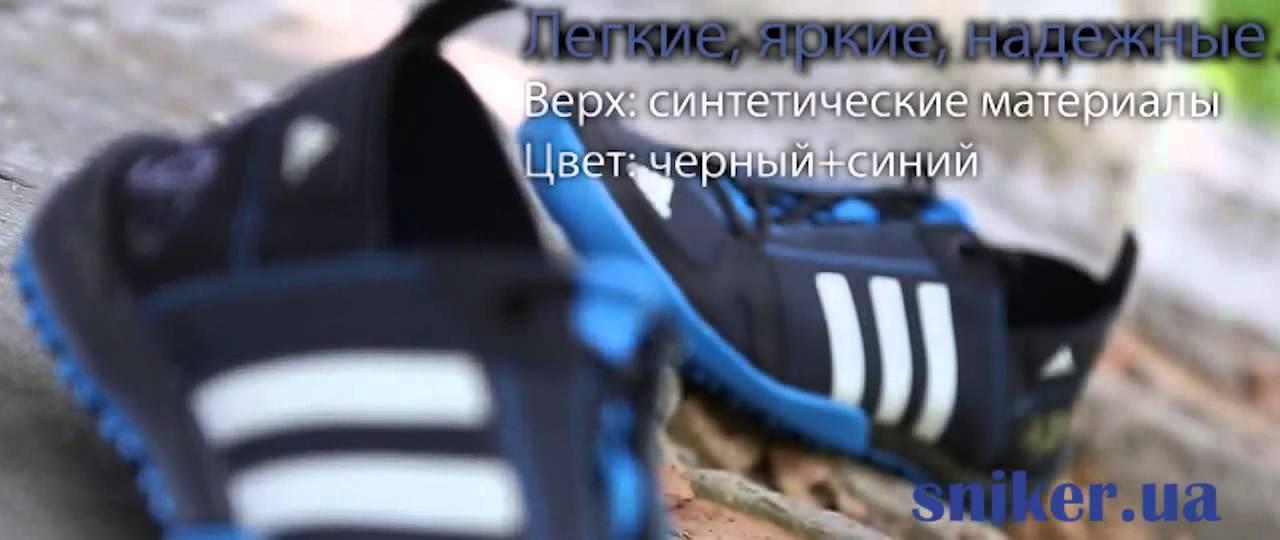 КРОССОВКИ ЗИМНИЕ ADIDAS DAROGA TRAIL CC U41189 - YouTube