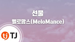 [TJ노래방] 선물 - 멜로망스(MeloMance) / TJ Karaoke