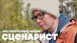 Сценарист (Николай Куликов) | Документальный фильм