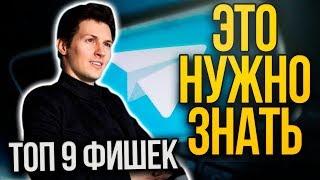 9 Фишек Telegram. Дуров рекомендует: Исчезающее фото, Стикеры в Телеграм, Ускоренное аудио