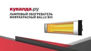 видео Инфракрасный обогреватель BALLU BIH-T-4.5