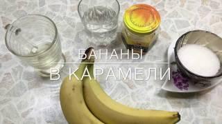 Бананы в карамели (десерт) китайская кухня Выпуск #1