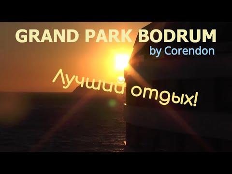 Турция, Бодрум. Отель Grand Park Bodrum By Corendon 5* - обзор