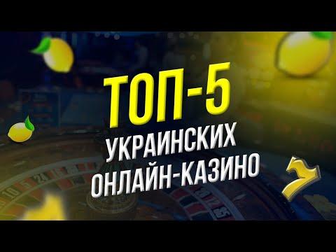 ТОП-5 ЛУЧШИХ ОНЛАЙН-КАЗИНО УКРАИНЫ