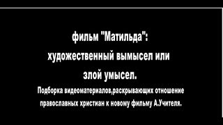 "Митрополит Иларион о фильме ""Матильда"""