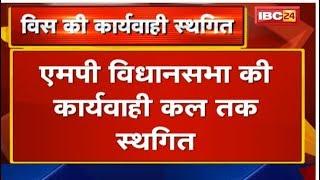MP Vidhan Sabha Satra 2019 : मध्यप्रदेश विधानसभा की कार्यवाही कल 11 बजे तक स्थगित