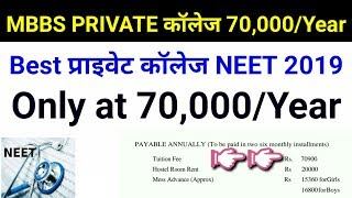 NEET 2019 Private medical college with fees 70,000/Year !! MBBS colleges Best Govt college