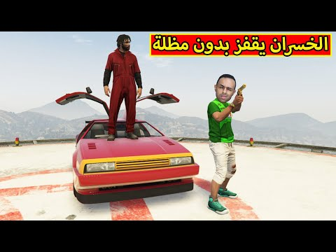 قراند 5 : الخسران يقفز بدون مظلة | GTA 5 !! 😱🔥