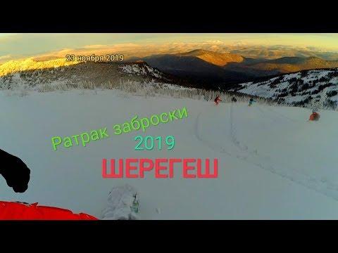 Заброска на Ратраках в Шерегеше 23 ноябрь 2019  Snowhunter Фрирайд с видео оператором
