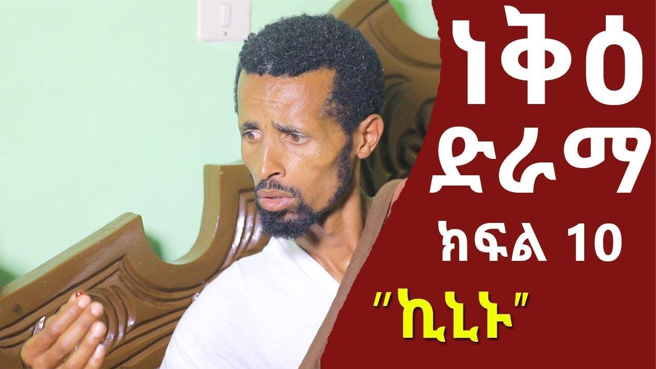 ETV Drama Nek'e Ethiopian Sitcom Drama Part 10