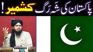 PAKISTAN ka 73-Independence Day & Indian Occupied KASHMIR Issue ??? (Engineer Muhammad Ali Mirza)