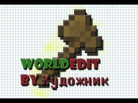 Обзор Плагинов : WorldEdit ```Все Команды```