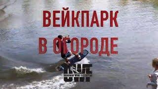 Програма федерації «ВЕЙК-ПАРК в кожному ГОРОДІ»