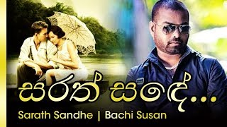 Sarath Sande - සරත් සදේ රැයක | Bachi Susan - බාචි සුසාන්