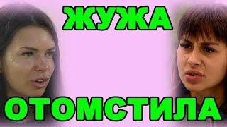 ЖУЖА ОТОМСТИЛА ЛЕРЕ ФРОСТ! ДОМ 2 НОВОСТИ ЭФИР 17 сентября ondom2.com