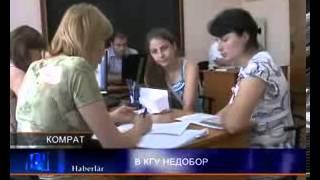 Недобор в КГУ 2013