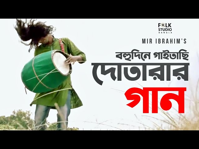 Dotarar Gaan | দোতারার গান | Mir Ibrahim | Folk Studio | Bangla New Folk Song 2020