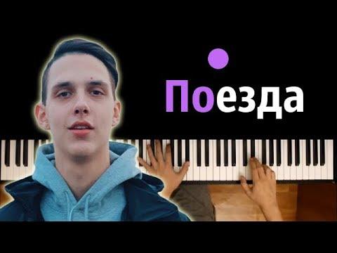 Тима Белорусских - Поезда ● караоке | PIANO_KARAOKE ● ᴴᴰ + НОТЫ & MIDI