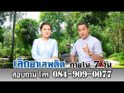 สถานีความเป็นไทย บำบัดเลิกยาเสพติด ภายใน 7 วัน7