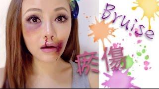 特技化妝 | 傷口~瘀傷 [萬聖節化妝教學]Bruise Halloween Makeup Tutorial