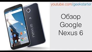 Большой Обзор Nexus 6 от GeekStarter