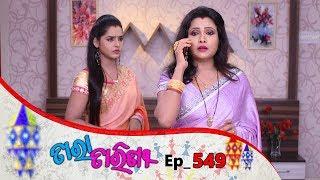 Tara Tarini   Full Ep 549   10th Aug 2019   Odia Serial – TarangTV