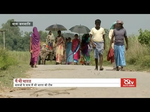 Main Bhi Bharat: Tribes of Bihar- Tharu Tribes (Part 2/3)