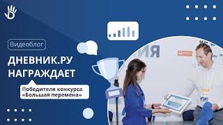 Дневник.ру на церемонии награждения победителей конкурса «Большая перемена»