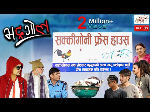 bhadragol-||-episode-217-||-june-28-2019-||-by-media-hub-official-channel
