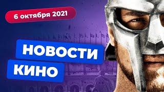 НОВОСТИ КИНО Сиквел «Гладиатора» российская «Игра престолов» спин-офф «На игле»