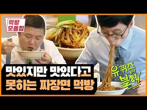 [ENG SUB] 자기님들 이 영상을 보시더라도 여기는 찾아오지 말아주세요 PART5 | [유퀴즈 먹방모음집] Black Bean Sauce Noodles Mukbang