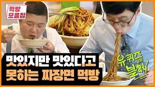 Black bean sauce noodles mukbang   You Quiz on the Block
